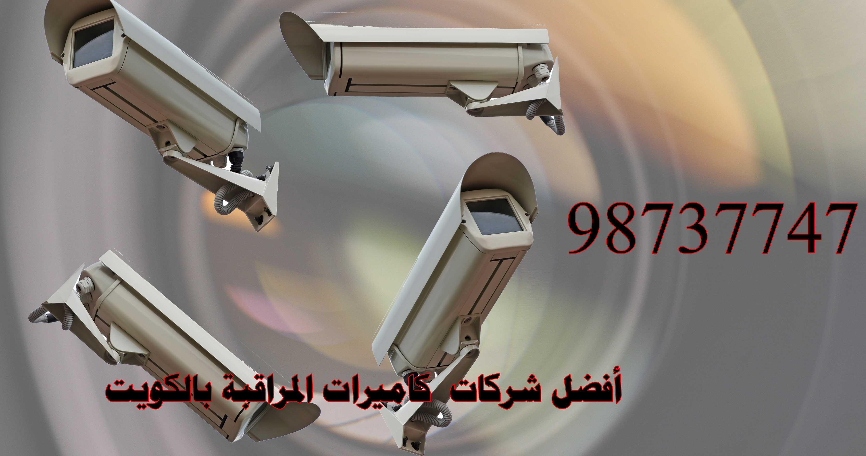 شركات كاميرات المراقبة بالكويت Scaled