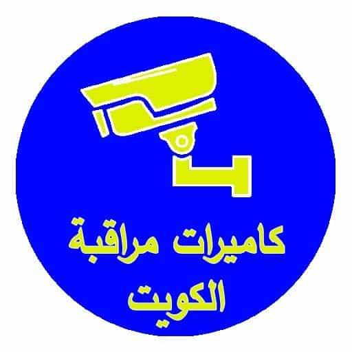 كاميرات مراقبة الكويت 98737747 الجيل الجديد